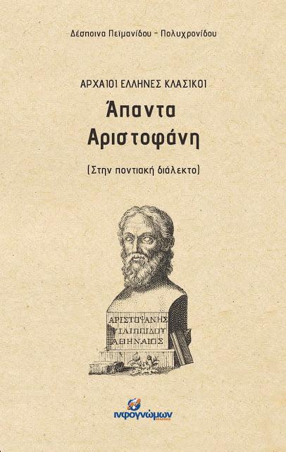 """Ένα μνημειώδες έργο – Για πρώτη φορά τα """"Άπαντα του Αριστοφάνη"""" στην ποντιακή διάλεκτο"""
