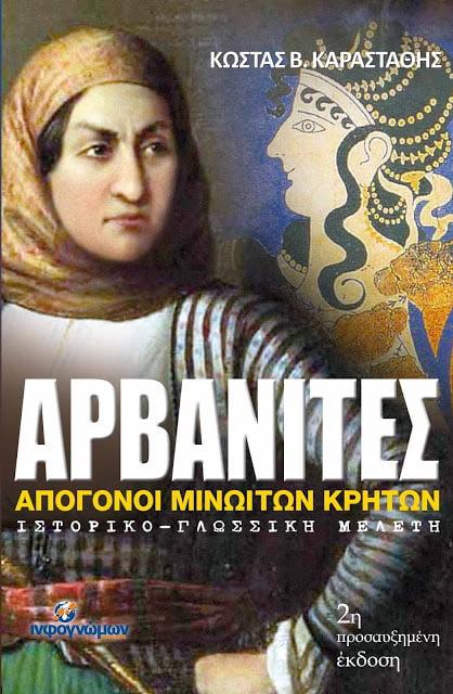 """Δεύτερη προσαυξημένη έκδοση του βιβλίου """"Αρβανίτες – Απόγονοι Μινωιτών Κρητών"""""""