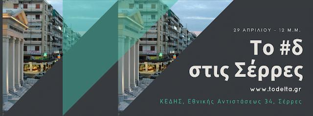 """Το δέλτα – πολιτική επανάσταση παρουσιάζει το βιβλίο """"δημοκρατική διακήρυξη"""" στις Σέρρες"""