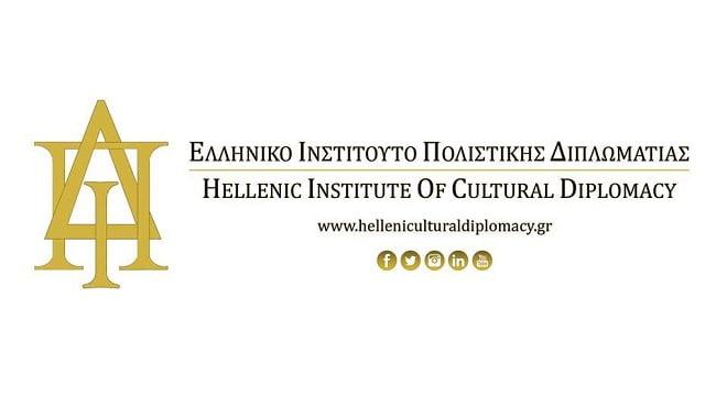 Χρειάζεται η Ελλάδα Πολιτιστική Διπλωματία; Μια ενδιαφέρουσα εκδήλωση στην Κόρινθο
