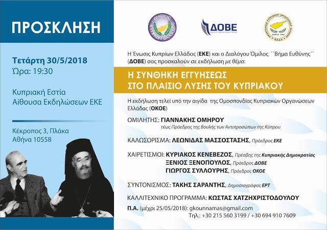 Εκδήλωση για το Κυπριακό και τη Συνθήκη Εγγυήσεως στην Αθήνα τις 30 Μαΐου 2018