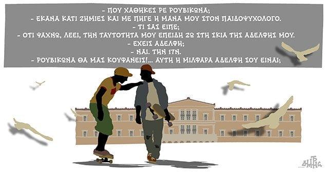Τα ναι μεν αλλά για τη βία, σε σκίτσο του Δ. Χατζόπουλου
