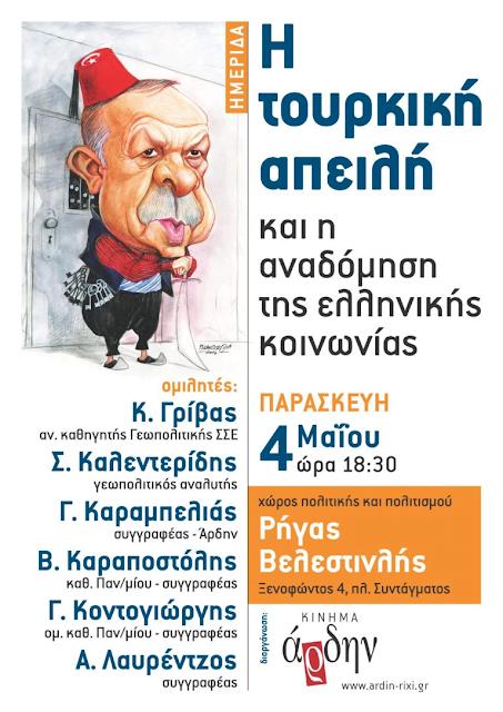 Hμερίδα του Άρδην με θέμα«Η τουρκική απειλή και η αναδόμηση της ελληνικής κοινωνίας».