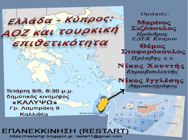 Εκδήλωση Συζήτηση: «Ελλάδα – Κύπρος, Α.Ο.Ζ. και τουρκικός επεκτατισμός»,  9 Mαΐου 2018 στην Καλλιθέα