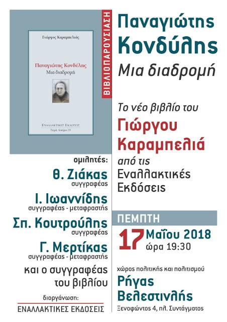 Αθήνα | Βιβλιοπαρουσίαση στο Άρδην: «Παναγιώτης Κονδύλης: Μια διαδρομή»