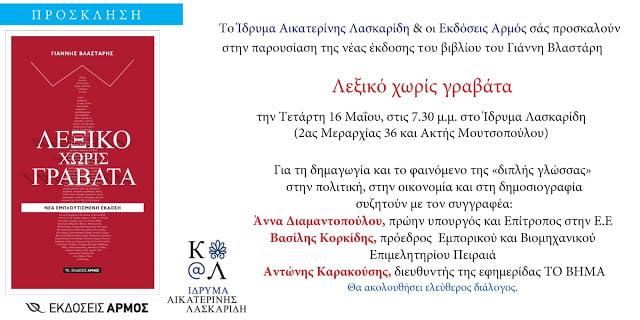 """Παρουσίαση του βιβλίου του Γιάννη Βλαστάρη """"Λεξικό Χωρίς Γραβάτα"""" στον Πειραιά, τις 16 Μαΐου 2018"""