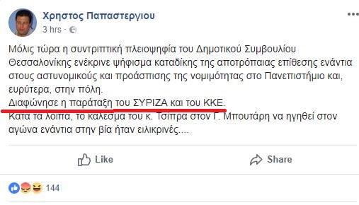 """Ποιος στηρίζει τη βία στην Ελλάδα; ΣΥΡΙΖΑ και ΚΚΕ """"επαναστάτες"""" εκ του ασφαλούς"""