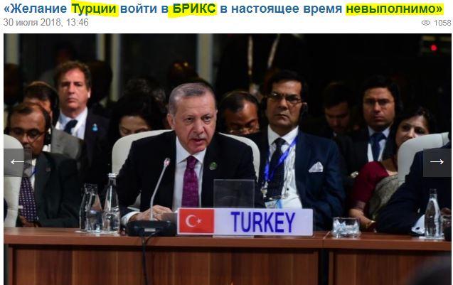 """""""Η ένταξη της Τουρκίας στο ΝΑΤΟ, εμποδίζει τα σχέδια της να ενταχθεί στην ένωση BRICS"""""""