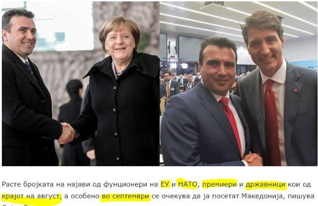 «Η Μέρκελ, Τρουντό και Σάντσεζ θα έρθουν στα Σκόπια για στήριξη στο δημοψήφισμα;»