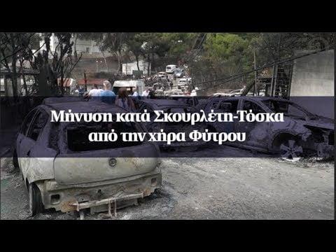 Φωτιά στο Μάτι: Μήνυση κατά Σκουρλέτη-Τόσκα από την χήρα Φύτρου για ανθρωποκτονία από πρόθεση με ενδεχόμενο δόλο
