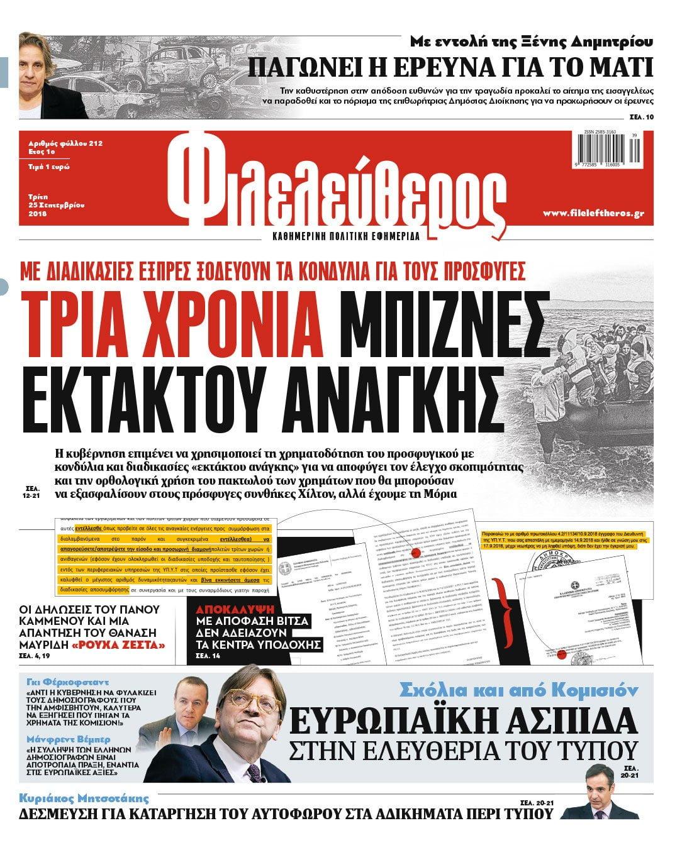 """Κάθε λαθρομετανάστης που μπαίνει στην Ελλάδα, είναι """"πελατάκι"""" για κάποιους – Κονομάνε χοντρά και δεν τους νοιάζει αν καταστρέφονται τα νησιά"""