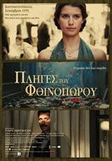 Προβολή ταινίας στο Άρδην – 63 χρόνια από τα «Σεπτεμβριανά » του 1955 της Κωνσταντινούπολης