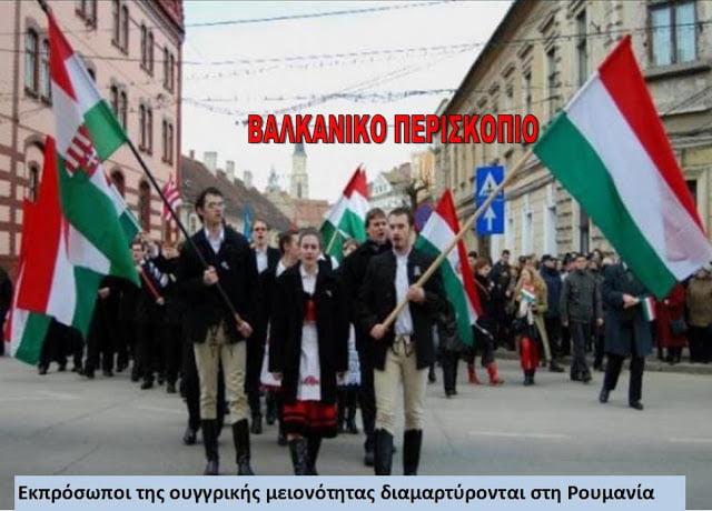 Ρουμανία: Παραίτηση υπουργού Παιδείας λόγω 'ζητημάτων μειονοτήτων'