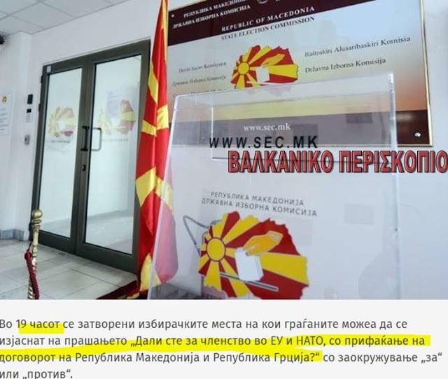 Σκόπια: Άρχισε η ώρα της καταμέτρησης των ψήφων