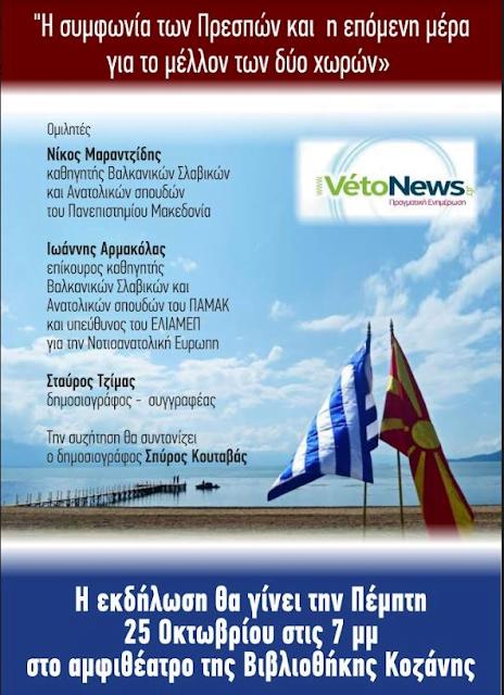 Εκδήλωση στην Κοζάνη για τη Συμφωνία των Πρεσπών τις 25 Οκτωβρίου