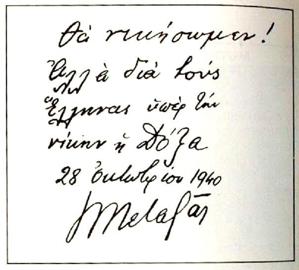 Διάγγελμα του Ιωάννη Μεταξά προς τον Ελληνικό Λαό στις 28 Οκτωβρίου 1940 – BINTEO