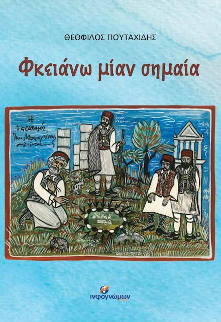 """Νέα έκδοση: """"Φκιάνω μια σημαία"""" του Θεόφιλου Πουταχίδη"""