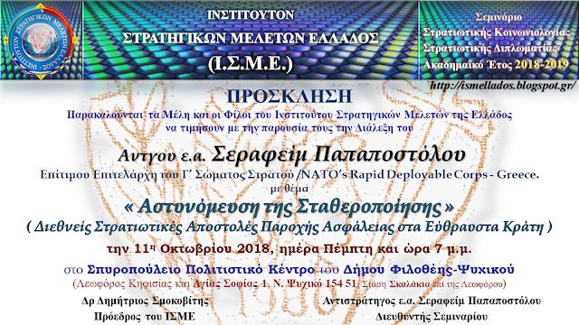 «Αστυνόμευση της Σταθεροποίησης» – Εκδήλωση του Ινστιτούτου Στρατηγικών Μελετών της Ελλάδος