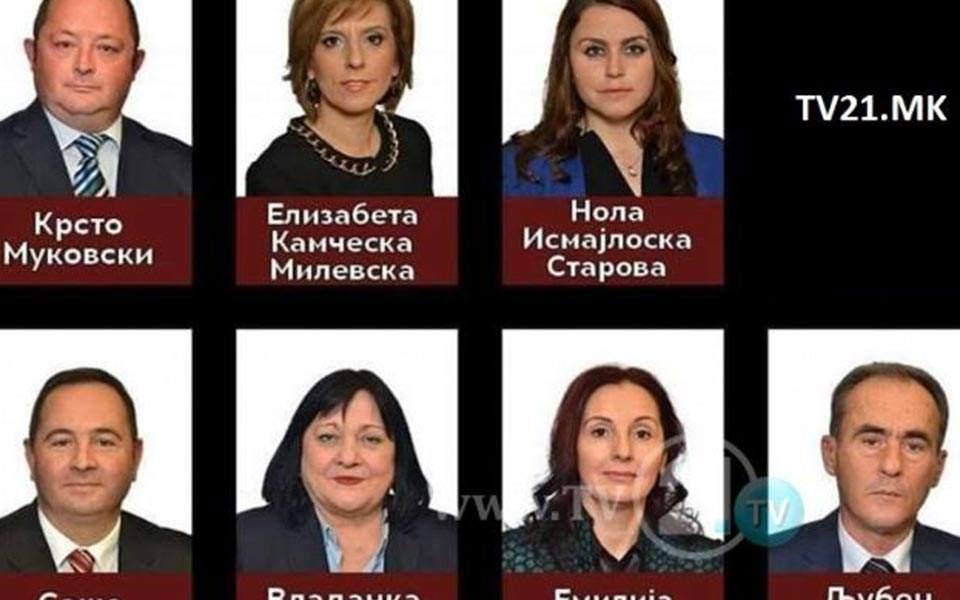 Διαγραφές – εξπρές βουλευτών του VMRO μετά το «ναι» στην ψηφοφορία