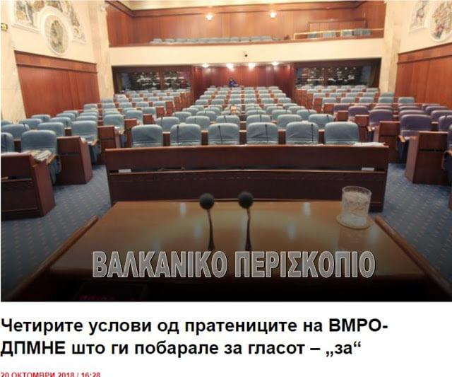 Σκόπια: Οι 4 όροι των βουλευτών του VMRO-DPMNE που ψήφισαν «Ναι»