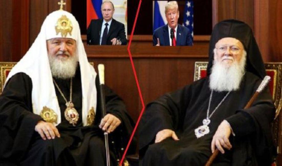 Οργή στη Μόσχα • Πανηγυρισμοί στην Ουάσινγκτον • Και τώρα η σειρά της «Μακεδονικής Εκκλησίας»;