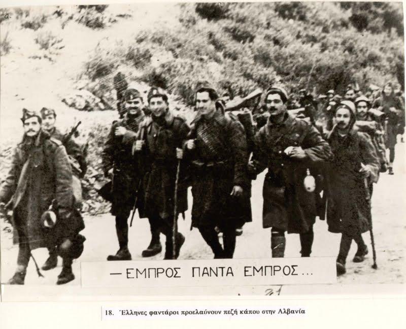 Το Έπος του 1940 και οι ευθύνες του Ελληνισμού
