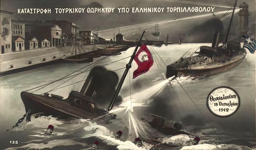 18 Οκτωβρίου 1912: Η βύθιση του τουρκικού «Φετίχ Μπουλέντ» στο λιμάνι της Θεσσαλονίκης
