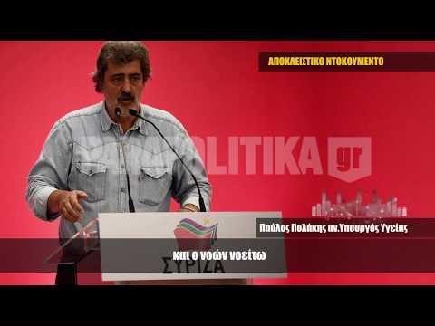 Δεν είμαστε στον προθάλαμο αλλά στο θάλαμο του φασισμού – Ακούστε την ομιλία του Παύλου Πολάκη στην ΚΕ του ΣΥΡΙΖΑ