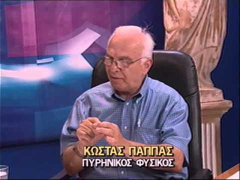 Τηλεοπτική συνέντευξη του καθηγητή πυρηνικής φυσικής Κώστα Παπά