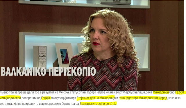 Ξανθιά Καθηγήτρια Πανεπιστημίου Σκοπίων: Η «Μακεδονία» ζητά 3.000 δισεκατομμύρια ευρώ (sic!) από την Ελλάδα για την 'Κατεχόμενη Μακεδονία του Αιγαίου'