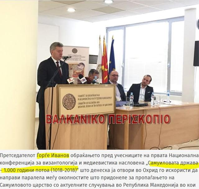 Πρόεδρος Σκοπίων: Η Συμφωνία των Πρεσπών διαγράφει το 'Μακεδονία' όπως έκαναν οι βυζαντινοί χρονογράφοι…
