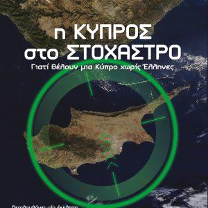 """Κυπριακό: """"Νέες αιματηρές συγκρούσεις από μια άδικη λύση – Πώς εξηγείται το δυτικό ενδιαφέρον"""""""
