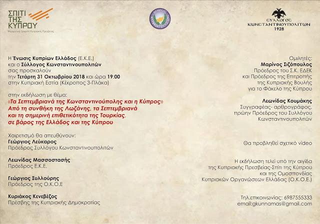 Μια εξαιρετικά ενδιαφέρουσα εκδήλωση στην Αθήνα: Τα Σεπτεμβριανά της Κωνσταντινούπολης και η Κύπρος