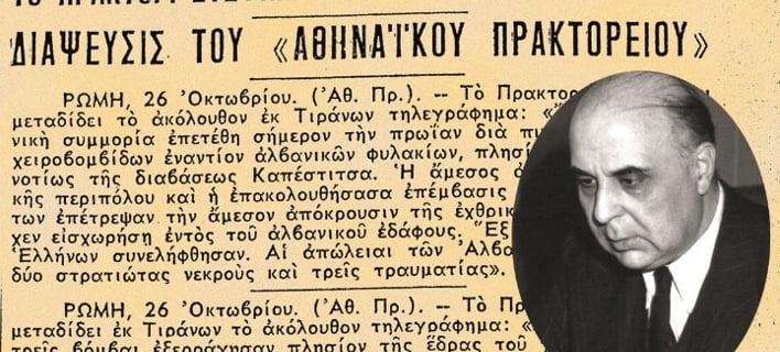 1940: Ο ερχομός του πολέμου μέσα από τα τηλεγραφήματα του ΑΠΕ και το ημερολόγιο του Σεφέρη