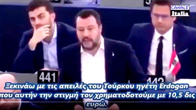 Σαλβίνι στο Ευρωκοινοβούλιο