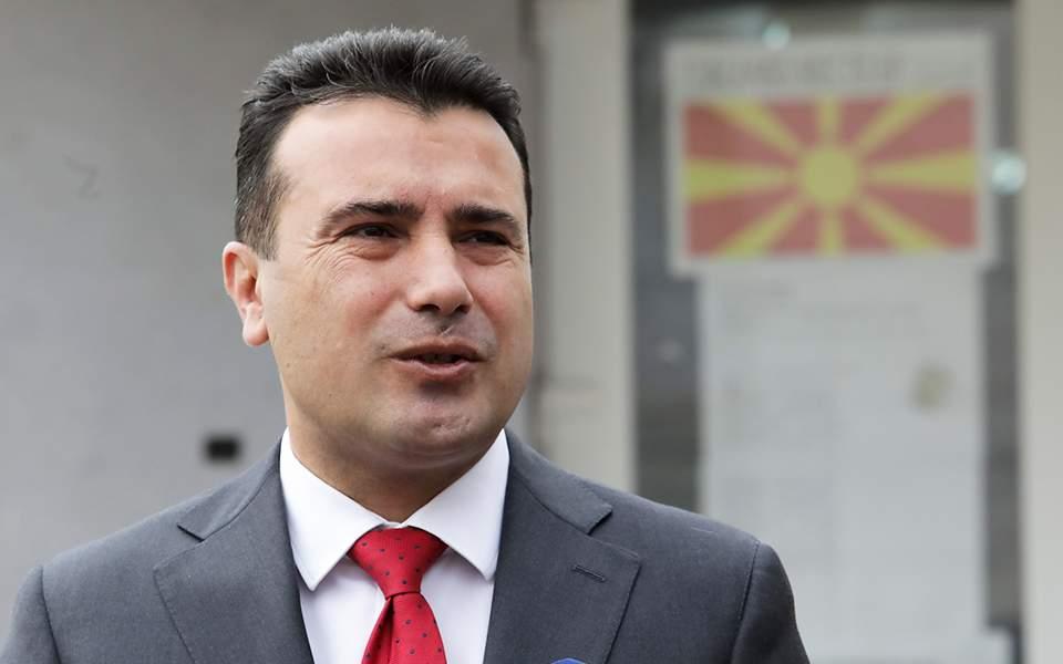 «Διπλωματικοί δίαυλοι» για το σύνταγμα της ΠΓΔΜ