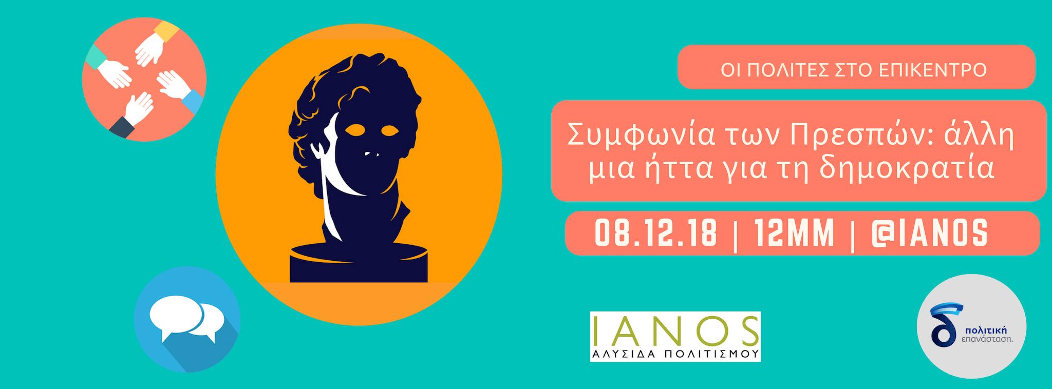 """Εκδήλωση του δέλτα στη Θεσσαλονίκη τις 8 Δεκεμβρίου 2018 με θέμα: """"Συμφωνία των Πρεσπών: Άλλη μια ήττα για τη δημοκρατία"""""""