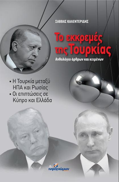 """""""Το Εκκρεμές της Τουρκίας – Η Άγκυρα μεταξύ Μόσχας και Ουάσιγκτον"""" – Νέα έκδοση από τις εκδόσεις Ινφογνώμων"""