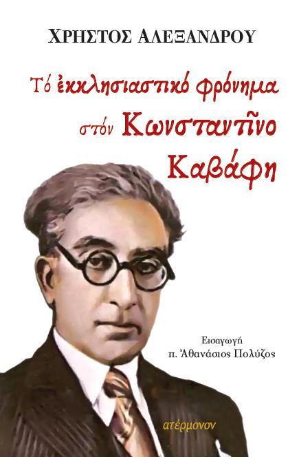 Παρουσίαση βιβλίων του εκ Λεμεσού Χρήστου Αλεξάνδρου στην Αθήνα