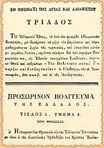 Η Ορθοδοξία είναι ριζωμένη στην ψυχή του Έλληνα