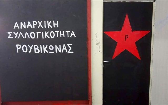 Σχέδιο Αλ Καπόνε για τα «μαύρα ταμεία» του Ρουβίκωνα