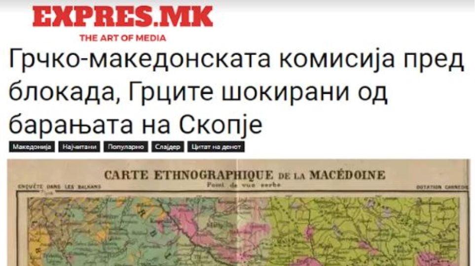 Δώσε θάρρος στο χωριάτη, να σ' ανέβει στο κρεβάτι – Οι Σκοπιανοί θέλουν αλλαγές στα ελληνικά σχολικά βιβλία