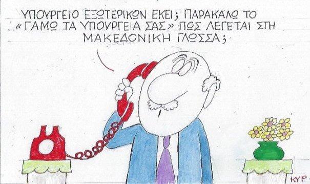 Η «μακεδονική» γλώσσα θα γίνει όχημα αλυτρωτισμού