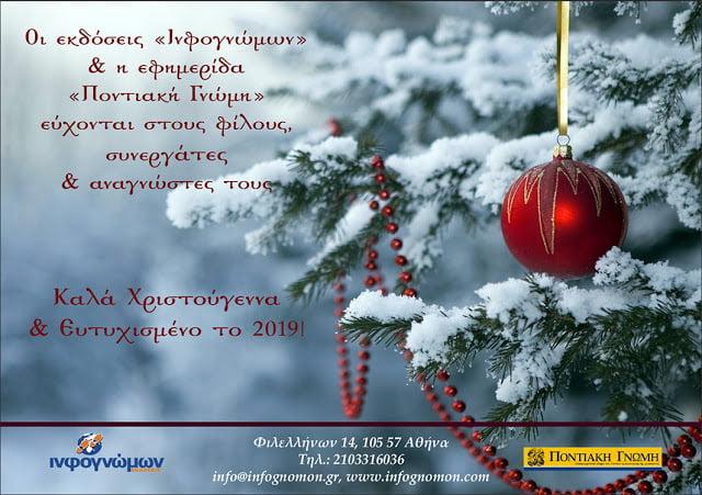 Καλά Χριστούγεννα από τις Εκδόσεις Ινφογνώνων, την εφημερίδα Ποντιακή Γνώμη και το Ιστολόγιο Ινφογνώμων Πολιτικά