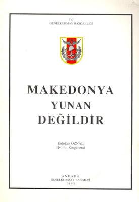 Η στρατιωτική συνεργασία Τουρκίας-ΠΓΔΜ