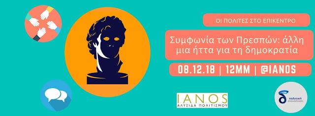 Ο δρόμος προς τη Συμφωνία των Πρεσπών – Εκδήλωση του δέλτα στο βιβλιοπωλείο Ιανός Θεσσαλονίκης το Σάββατο 8 Δεκεμβρίου, ώρα 12:00