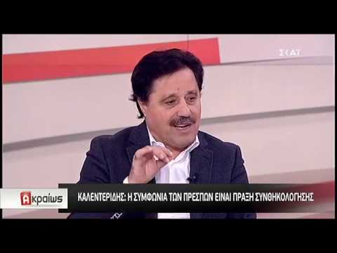 """Σάββας Καλεντερίδης στο """"Ακραίως"""": Να μην παίζουμε με τις λέξεις, η Συμφωνία των Πρεσπών είναι καραμπινάτη εσχάτη προδοσία"""
