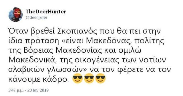 Το μεγάλο ξεπούλημα της Μακεδονίας και ο σκοτεινός ρόλος του βιαστικού Τσίπρα
