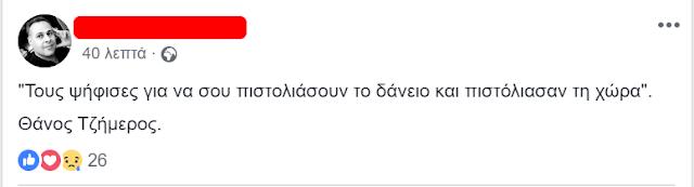 Ξαναζωντάνεψαν τον Δημοκρατικό Στρατό Ελλάδος στην Βουλή