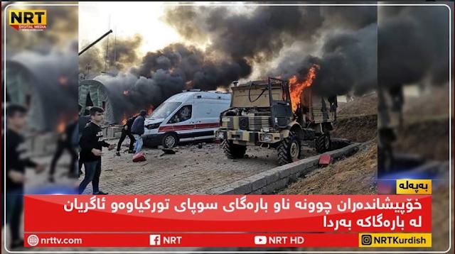 Οι Κούρδοι στο Β. Ιράκ έβαλαν φωτιά σε στρατιωτική βάση των Τούρκων